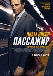 афиша к фильму Пассажир (2018)