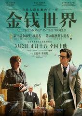 плакат к фильму Все деньги мира (2018)