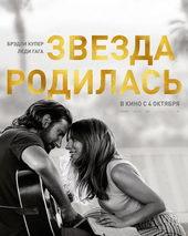 плакат к фильму Звезда родилась (2018)