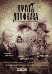 плакат к сериалу Лачуга должника (2018)