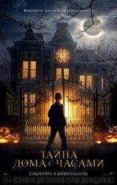 постер к фильму Тайна дома с часами (2018)