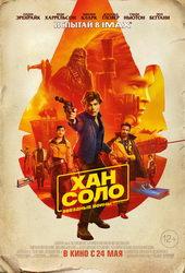 плакат к фильму Хан Соло: Звездные Войны. Истории (2018)