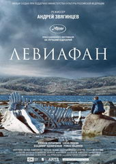 Левиафан (2015)