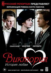 плакат к фильму Виктория: история любви (2014)