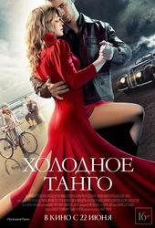 постер к фильму Холодное танго (2017)