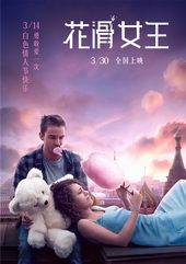 плакат к фильму Лед (2018)