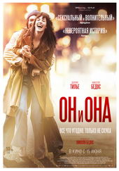 плакат к фильму Он и она (2017)