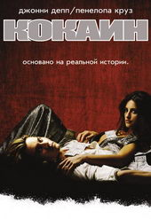 постер к фильму Кокаин (2001)