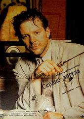 плакат к фильму Сердце ангела (1987)