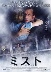 постер к фильму Мгла (2007)