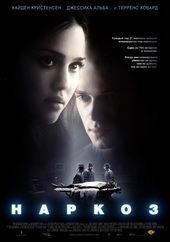 постер к фильму Наркоз (2008)