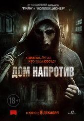 афиша к фильму Дом напротив (2016)