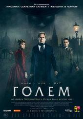 плакат к фильму Голем (2017)
