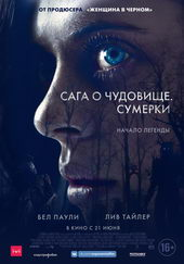афиша к фильму Сага о чудовище (2018)