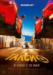 плакат к фильму Такси 5 (2018)