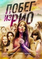 афиша к фильму Побег из Рио (2018)