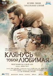 постер к фильму Клянусь тобой, любимая(2016)