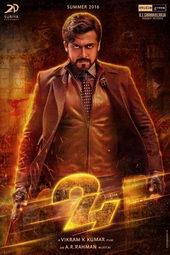 плакат к фильму Проект 24 (2016)