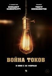 постер к фильму Война токов (2018)