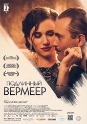 плакат к фильму Подлинный Вермеер (2018)