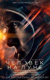 постер к фильму Человек на Луне (2018)