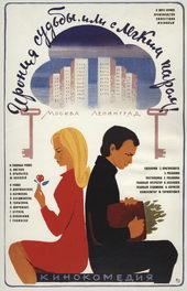 постер к фильму Ирония судьбы, или с легким паром! (1975)