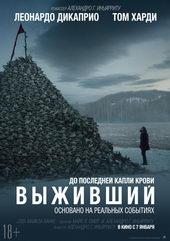 Выживший(2016)