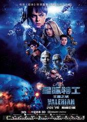постер к фильму Валериан и город тысячи планет(2017)