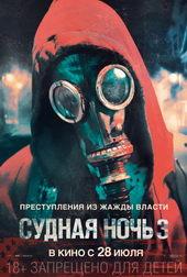 плакат к фильму Судная ночь 3 (2016)