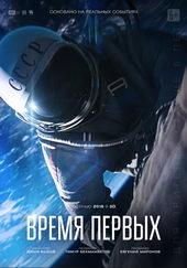 плакат к фильму Время первых(2017)