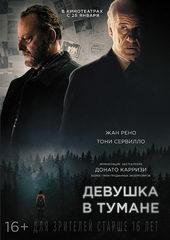 постер к фильму Девушка в тумане (2018)