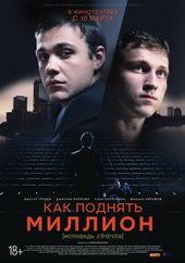 какой российский фильм посмотреть