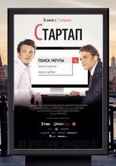 афиша к фильму Стартап (2014)
