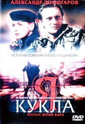 афиша к фильму Я - кукла (2001)
