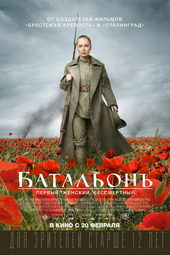 афиша к фильму Батальонъ (2015)