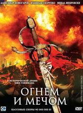 постер к фильму Огнем и мечом (1999)