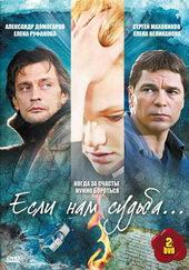 Если нам судьба (2009)