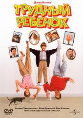 постер к фильму Трудный ребенок (1990)