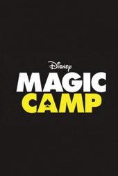плакат к фильму Волшебный лагерь (2018)