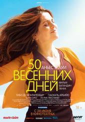 плакат к фильму 50 весенних дней (2018)