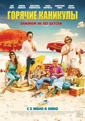 плакат к фильму Горячие каникулы (2018)