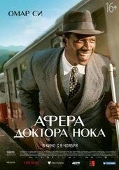 плакат к фильму Афера доктора Нока (2017)