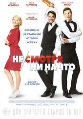 плакат к фильму Не/смотря ни на что (2017)