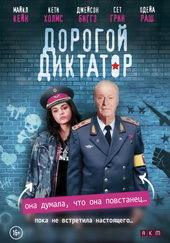 плакат к фильму Дорогой диктатор (2018)