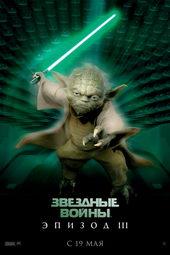 афиша к фильму Звездные войны: Эпизод 3 – Месть ситхов (2005)