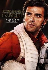 плакат к фильму Звёздные войны: Пробуждение силы (2015)