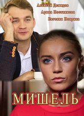 мини сериалы россия украина мелодрамы по 4 серии 2018 года