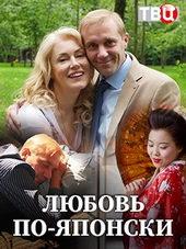плакат к сериалу Любовь по-японски (2018)