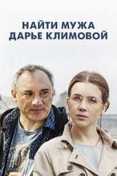 плакат к сериалу Найти мужа Дарье Климовой (2018)