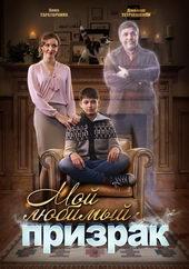 афиша к сериалу Мой любимый призрак (2018)